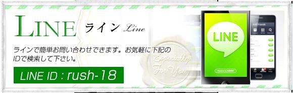 LINE ID:rush-18